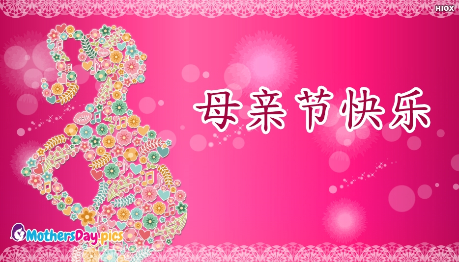 Happy Mothers Day in Chinese | 母亲节快乐 - Mothers Day Pics in Different Languages