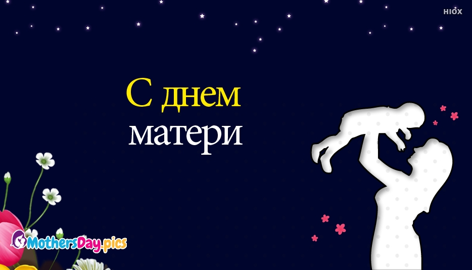 Happy Mothers Day In Russian