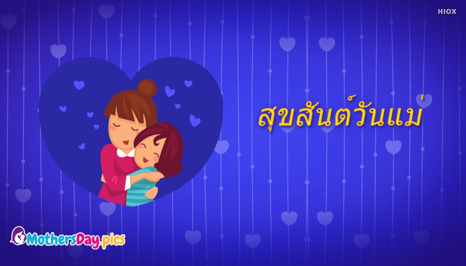 Happy Mothers Day in Thai | สุขสันต์วันแม่ - Mothers Day Pics in Different Languages