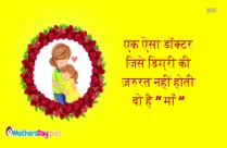 Happy Mother Day Hindi Status